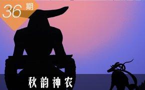 一拍集合第036期:秋韵神农