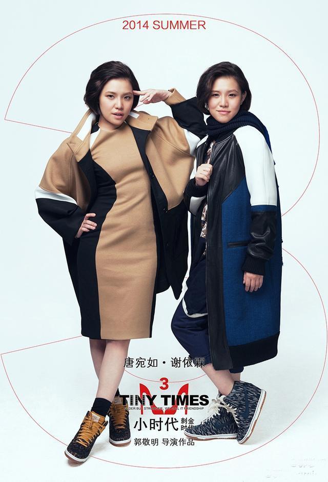 《小时代3》最新定妆 学名媛贵公子这么穿图片