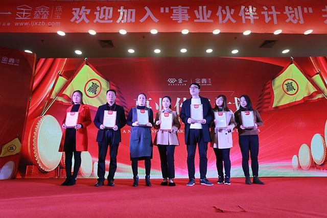 """跨界经营新模式 金鑫""""事业伙伴计划""""启动"""