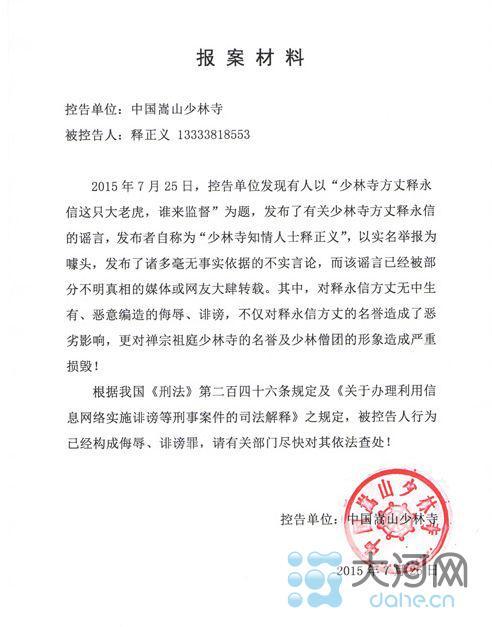 网友发帖举报释永信私生活混乱 少林寺已报案