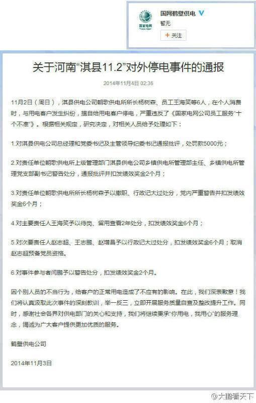 鹤壁淇县电管所长酒后打砸 对数千用户断电