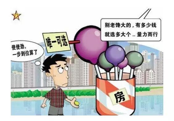 万富熙悦城  买房时候,这几种心态千万不要有!