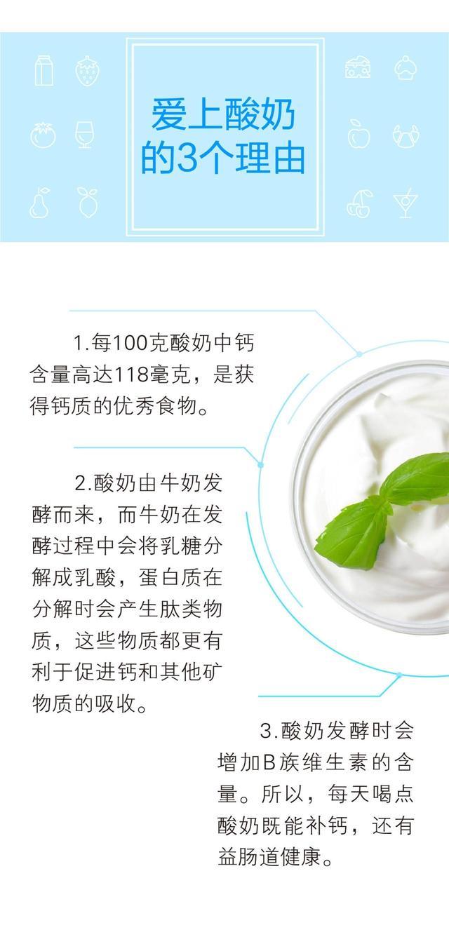 揭秘酸奶的4个真相!专家教你挑一杯好酸奶,让你从此爱上它