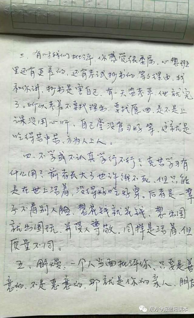 河南一开小吃店大叔写给女儿的鼓励信 火爆网络