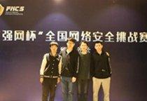 """第二届""""强网杯""""网络安全大赛郑州高新区举行,腾讯eee战队夺冠"""
