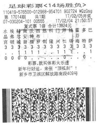 """新乡彩民买""""冷门""""足球彩票 豪夺97万元大奖"""