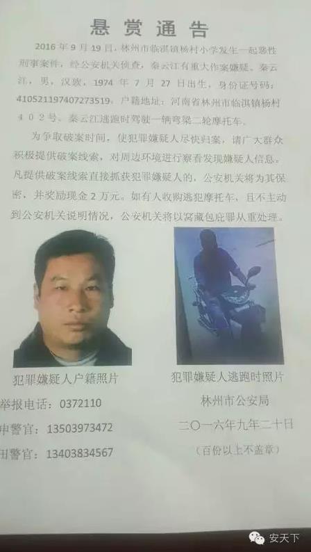 林州一小学负责人校内被杀 看到这个人请立即报警
