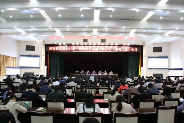 河南银监局重点部署银行业乱象治理和风险防控工作