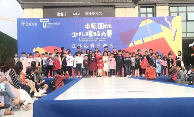 2019中原国际少儿模特大赛 驻马店赛区最后一场海选 旨在通过活动