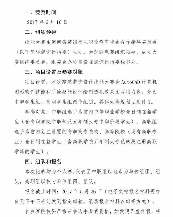 河南省装饰行业职业教育校企相助指导委员会关于举办2017年河南省职业院校修建装饰设计技术大赛的通知