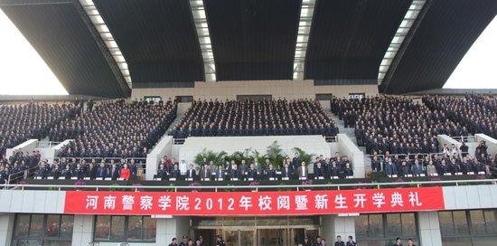 河南警察学院隆重举行2012校阅暨新生开学典礼