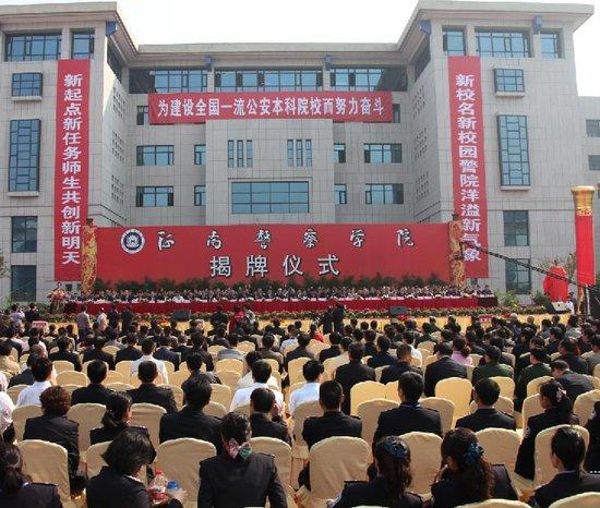 河南警察学院在郑东新区揭牌 李新民等人出席