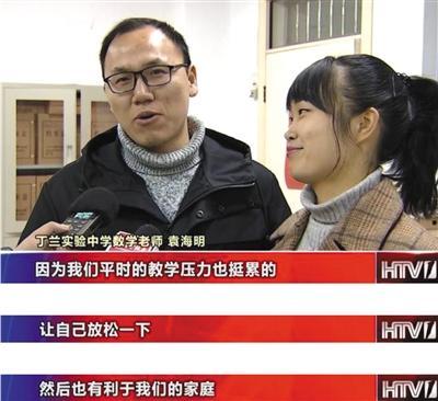 适度创新 杭州一中学给教师放恋爱假