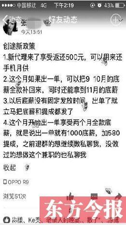 """11月14日,东方今报·猛犸新闻刊发了""""大学生兼职送手机""""的独家图片"""