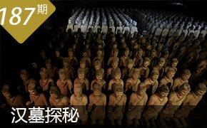 豫见187期:汉墓探秘