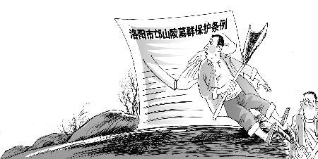"""迷信葬皇陵""""蹭风水""""频盗墓 邙山墓群消失2/3"""