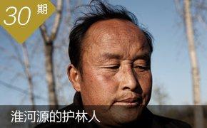 豫见:淮河源的护林人