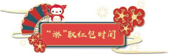 上街这些优秀商家2月1日-4日发万元红包拜大年!快来抢吧!