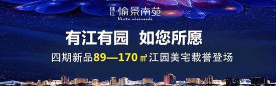 """珠江·愉景南苑""""三生一宅""""宣传片震撼首发,画面超燃"""