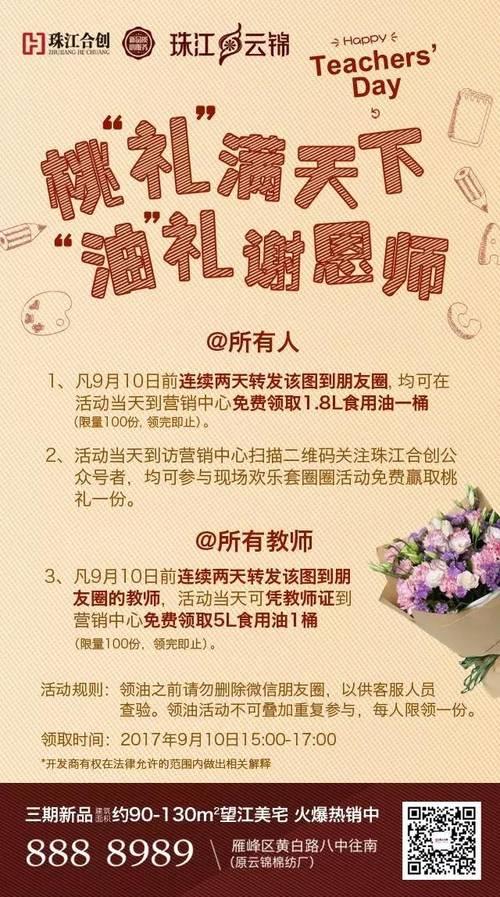 活动预告丨饮水当思源,九月谢师恩
