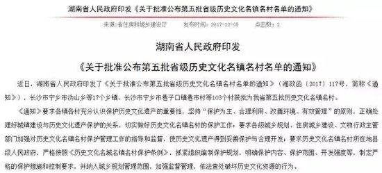 """衡阳这3个村落获""""国家级""""称号,还有9个村落上榜省历史文化名村!"""