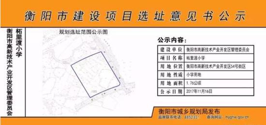 蒸湘区新添三所小学开建在即!
