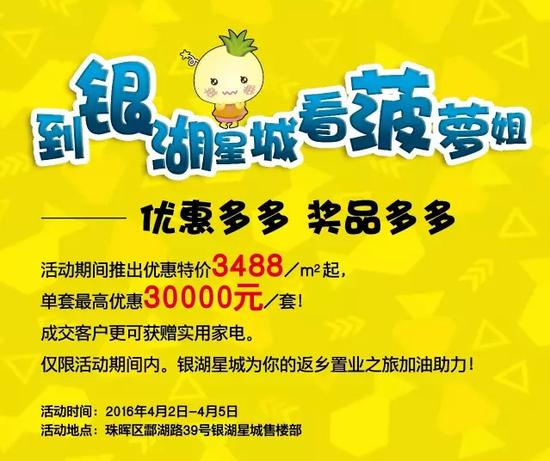 衡阳银湖星城:免费送您三个菠萝
