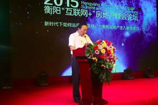 """2015衡阳""""互联网+""""房地产峰会圆满落幕"""