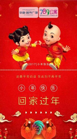 华南·城市广场:小年快乐 回家过年