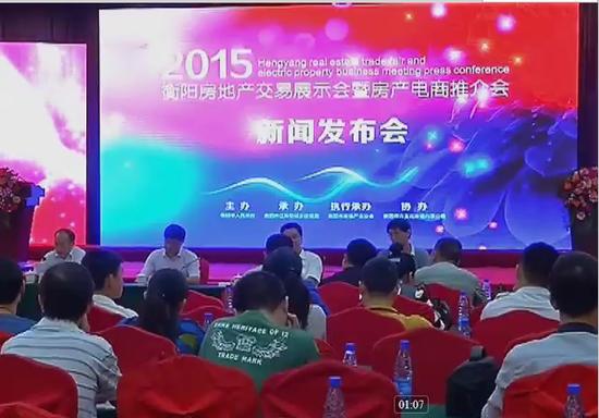 2015年衡阳房交会10月23日至26日举行
