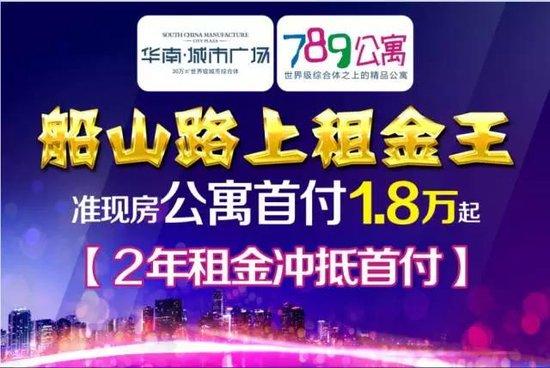 """双十一,到华南·城市广场就""""购""""了"""