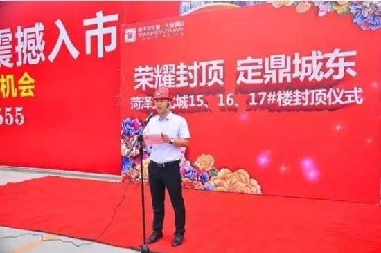 山东丽天建设集团有限公司代表发言-山东福汉集团上半年重大事件精