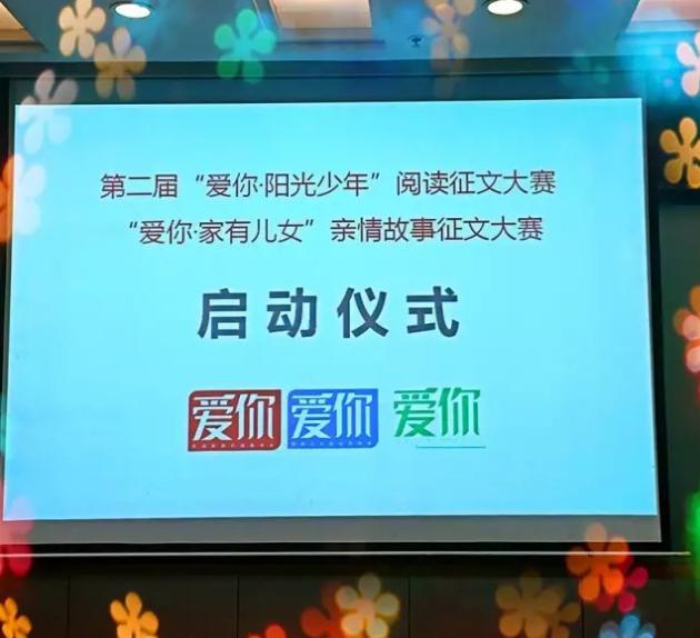 欢庆教师节 《爱你》两项大赛正式启动