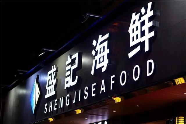 一蟹三吃 这家老字号海鲜店值得去尝试