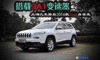 搭9AT变速器 实拍2014款Jeep自由光