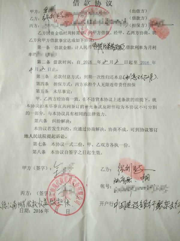 湖南一高校创始人被指豪赌 银行行长追债无果自杀