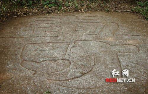 """南岳现大型摩崖石刻 堪称南岳""""寿""""字之最"""