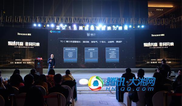彭湘伟:势如破竹智造湖南 建设腾讯区域智慧媒体生态圈