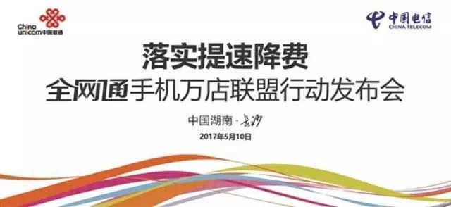 湖南电信湖南联通 联合举行全网通手机万店联盟推广行动