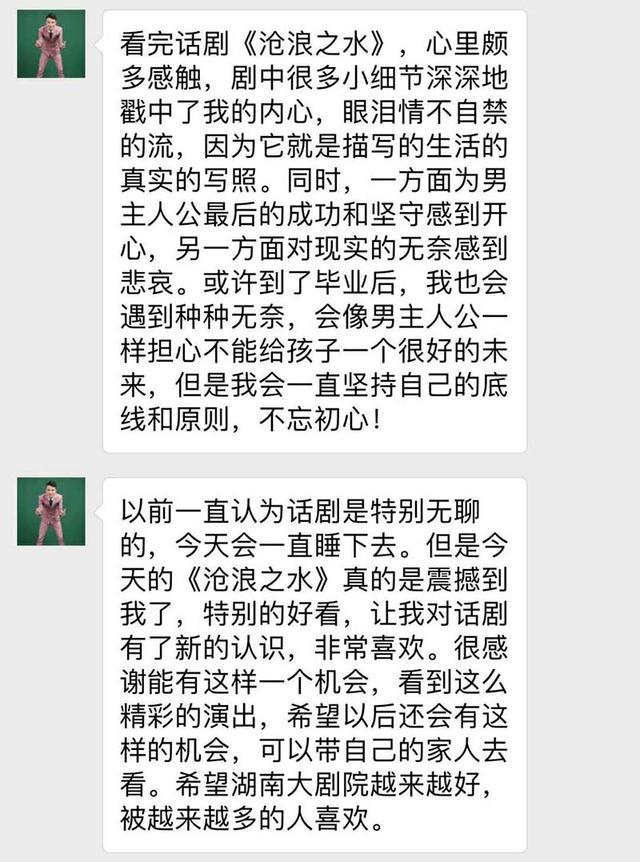 话剧《沧浪之水》首映告捷 9月22日梅溪湖大剧院开演