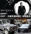 阵容豪华《007:大破天幕杀机》车型盘点