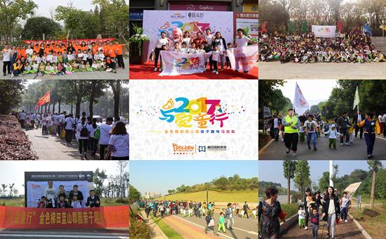 2017与爱童行 金色梯田幼儿园亲子马拉松趣味开跑