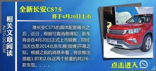 腾讯试驾长安CS75 2.0 6MT 后发制人
