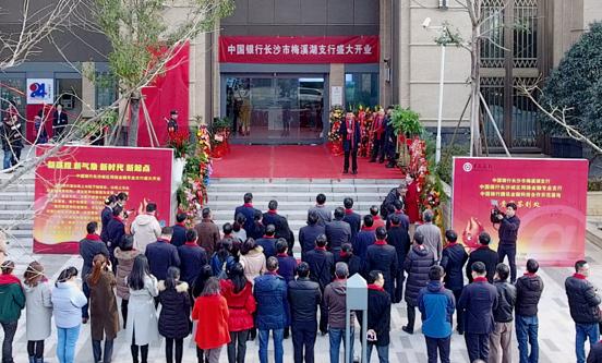 中国银行首家网络金融专业支行落地长沙