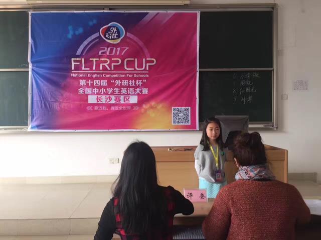 外研社杯全国中小学生英语大赛长沙赛区复赛