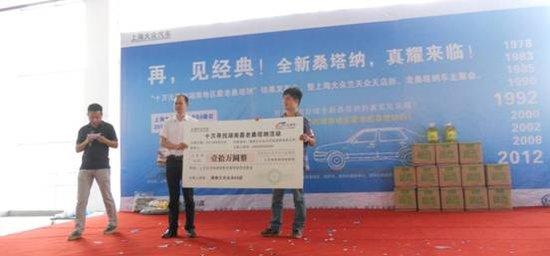 湖南地区最老上海大众桑塔纳诞生