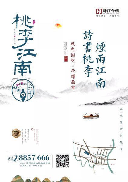 """珠江合创 中式合院共筑人居""""中国梦"""""""