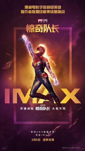 《惊奇队长》上映 IMAX释放漫威女英雄惊奇力量