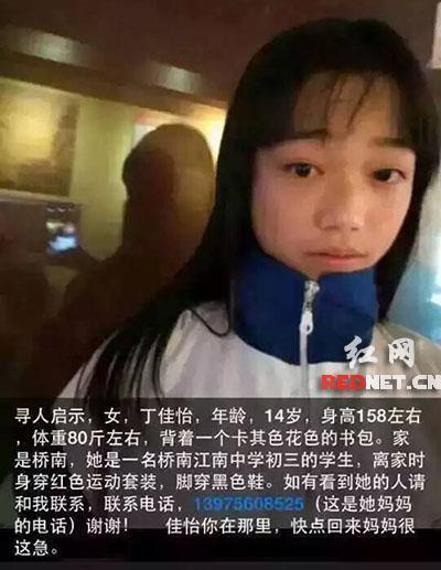 人口失踪多久可以立案_常德2名初三女生出去玩失踪4天警方已介入调查