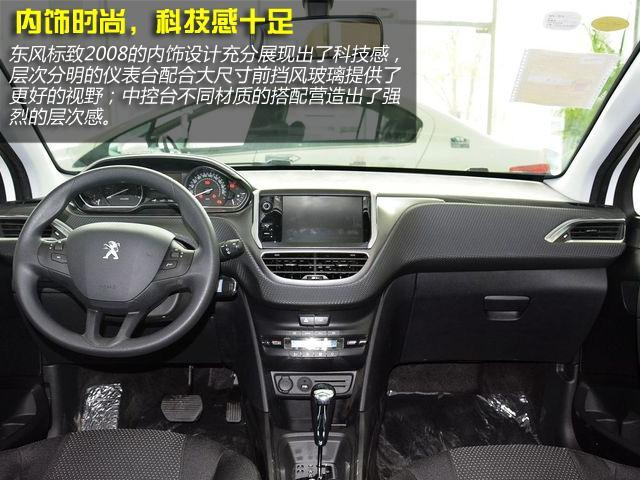 东风标致2008购车手册 推荐1.6L自动领航版